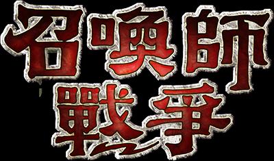 Summoner Wars_logo400