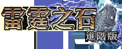 ThunderstoneA_logo400