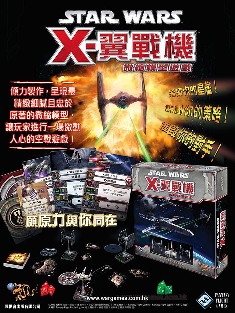 X-wing_750