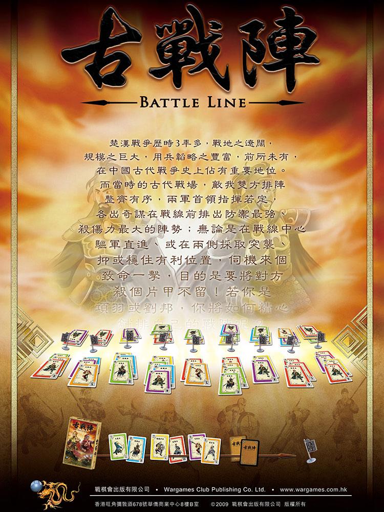 battleline750