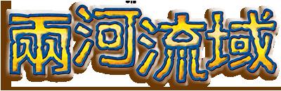EuphratTigris_logo400