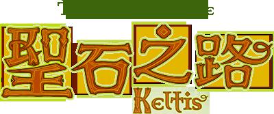 Keltis_logo400