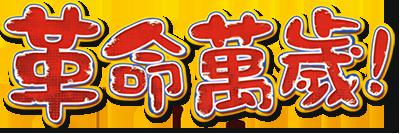 LLRevolution_logo400