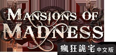 MansionsOfMadness_logo400
