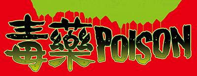 Posion_logo400