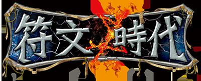 RuneAge_logo400
