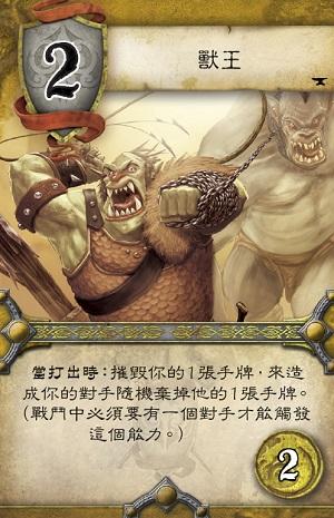 Runeage_exp_beastmaster