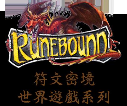 Runebound background_logo