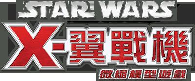 Xwing_logo400