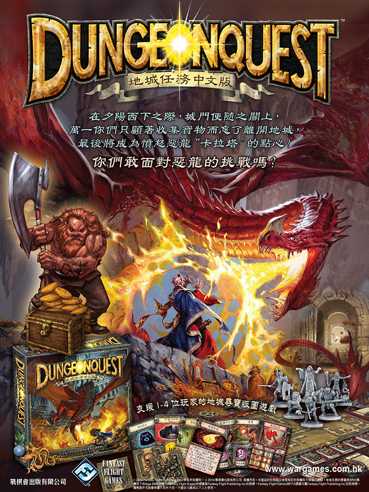 DQ01 DungeonQuest_poster600x800